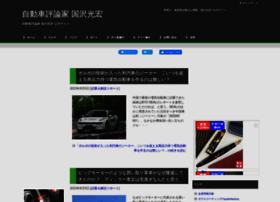kunisawa.net