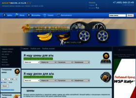 kupikolesa.ru