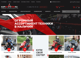 kupiscooter.ru