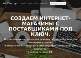 kupistartup.ru