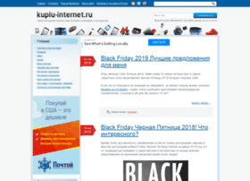 kuplu-internet.ru