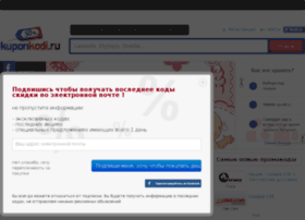 kuponkodi.ru