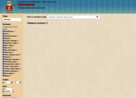 kupontik.ru