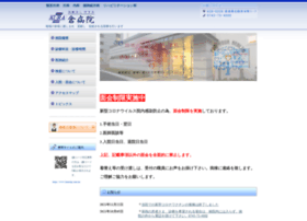 kura-hp.com