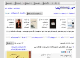 kurdipedia.info