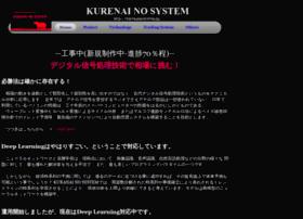 kurenainosystem.jp