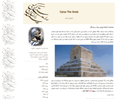 kurosh-iran.blogfa.com