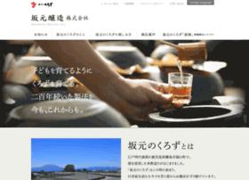 kurozu.co.jp