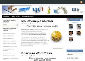 kurs-svoy-sayt.ru