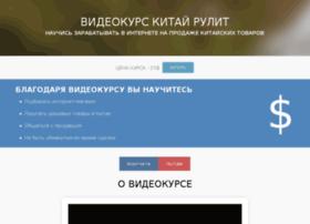 kurs.kitai-rulit.com