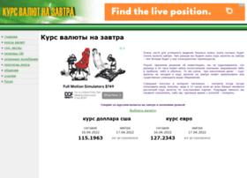 kursnazavtra.info