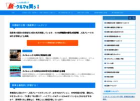 kuru-ma.com