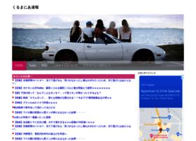 kurusoku.com