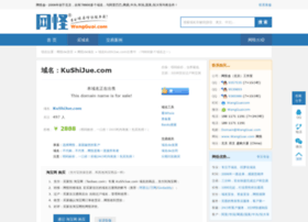 kushijue.com
