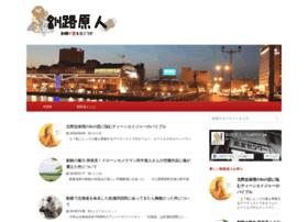 kushiro-genjin.com