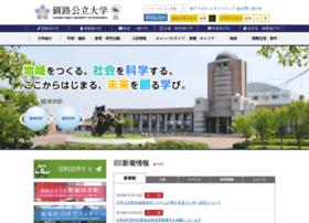 kushiro-pu.ac.jp