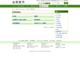 kushiro.ed.jp