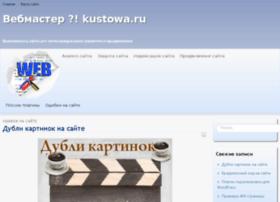 kustowa.ru
