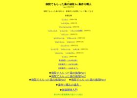 kusuridukuri.cho-chin.com