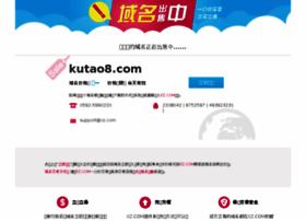 kutao8.com