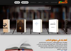 أفضل موقع لتحميل الكتب Kutub.info_small