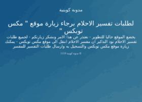kuwaitiblog.com