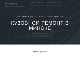 kuzovnoy.by