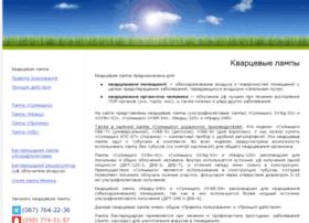 kvarcevaya-lampa.org.ua