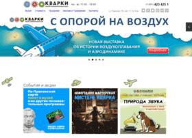 kvarky.ru