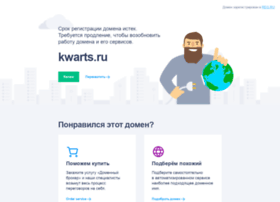 kwarts.ru