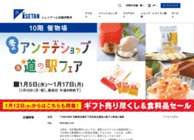 kyoto.wjr-isetan.co.jp