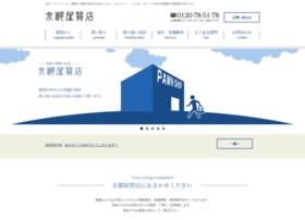 kyotoya.net