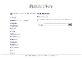 kyousansyumi.net