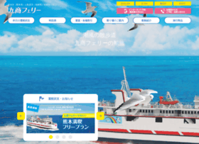 kyusho-ferry.co.jp