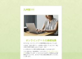 kyushu519.jp