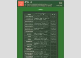 kyuyo.net