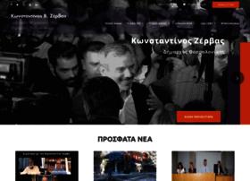 kzervas.gr
