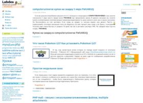 labdes.ru