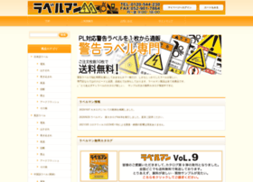 label-man.com