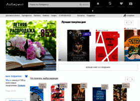 labirint-shop.ru
