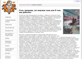 labtayna.ru