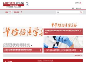 labtestsonline.org.cn