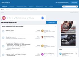 lada-forum.ru