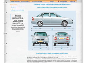 lada-priora.org
