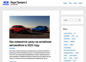 lada-priora2.ru