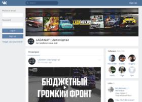 ladaway.ru