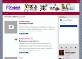 ladyeah.ru