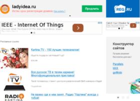 ladyidea.ru
