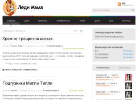 ladymama.ru