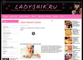 ladyshik.ru